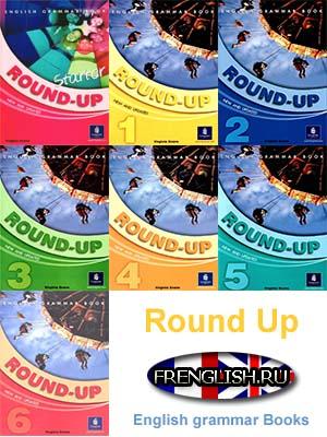 Round Up 2 скачать бесплатно  Ваш учебник